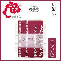 「断食美人」公認【遊体法】オリジナル手ぬぐいえんじ色