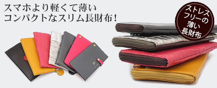 薄い財布,スリム財布