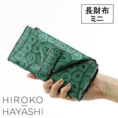 おすすめの財布 HIROKO HAYASHI コラボラツィオーネ長財布ミニ