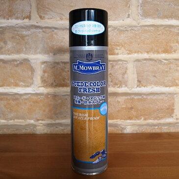 R&D M.モゥブレィ M.MOWBRAY スエードカラーフレッシュ防水スプレー スエード・ヌバック専用 栄養 防水 色あせ防止 00002106/00001007