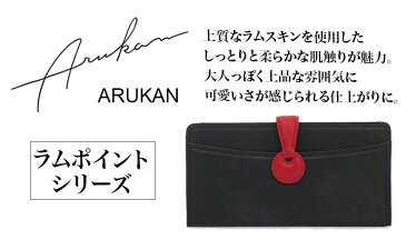アルカン ARUKAN 長財布 薄マチ ラムレザー 本革 レディース 1055355