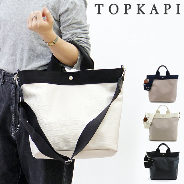 【RカードでP17倍相当】トプカピ バッグ トートバッグ TOPKAPI 2way リプル a4 横入れ 日本製 フェイクレザー レディース 5030801016 トプカピ ブレス TOPKAPI BREATH