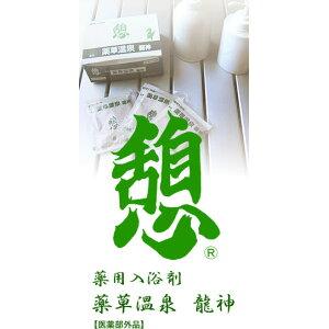 Yakuso Onsen Ryujin Rest 5 صناديق + 1 صندوق (شبه مخدرات) شحن مجاني ♪ ★ صفقة! 1 علبة هدية ♪ ★ هدية احتفالية بعد الولادة ♪ هل الجو حار حقًا بعد الاستحمام ♪