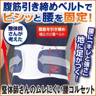 ♪ 垂直彎管 ★ 一個更容易 ! 上漿破碎機先生穆雷硬 ★ 腹部塑身帶安全和腰 ! ★