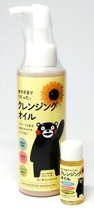 クレンジングオイル プレゼント タモギセラミド ぷるるん