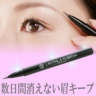 ★ ships the same day! While non-day にち時! Cash on delivery is the post +210 circle! Make-up after too few eyebrows keep days does not disappear ~! Even the hot sauna! Lasting eyebrow 10P28Oct13