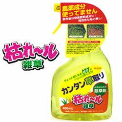 ★農薬を使わずに簡単草取り!スプレー式除草剤の枯れ〜ル雑草