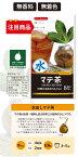 ★日本マテ茶協会推奨!★簡単便利!水出しマテ茶(ブラック)ティーバッグ
