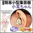 送料無料★両耳につけると更に効果的!★小型簡易集音器 小耳ちゃん