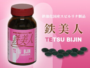 ★! Store Manager recommended products! Prefecture Okinawa Miyako Island from skinny to healthy diet hard to season it ~! Hard work every day too! Iron reinforcement Spirulina iron beauties 1 box ★ 5 box in 1 box gift ~! 10P28Oct13