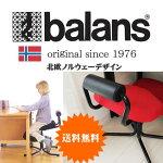 ノルウェーデザイン5064バランススタディサポート