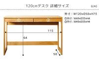 簡単組立オイル塗装天然木アルダー無垢材デスク【ルート】幅120cmタイプ【送料無料】