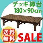 【送料無料】木製デッキ縁台180×90【05P30May15】【smbt-k】