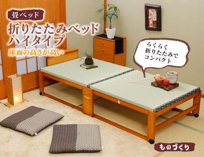 木製折りたたみ 畳ベッド 畳マット 日本製 折りたたみベット ワイド