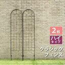 クラシックアイアンフェンスハイタイプ(2枚組)【送料無料】【smtb-k】