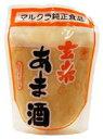 国産米100%【マルクラ】玄米あま酒 250g 「マクロビオティック・自然食品」1023max10