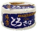 青魚まるかじりカルシウム!【千葉産直】とろさば・水煮 180g1023max10