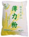 岐阜県産小麦粉100%使用【桜井】岐阜県産の薄力粉 500g1023max10
