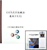 ビオネ式手技療法