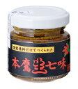国産原料「香川本鷹」を使用した七味唐辛子!本鷹生七味 40g