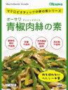 手軽においしいマクロビオティック青椒肉絲 砂糖・動物性原料・添加物不使用オーサワ青椒肉絲の素