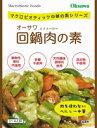 手軽においしいマクロビオティック回鍋肉。砂糖・動物性原料・添加物不使用オーサワ 回鍋肉の...