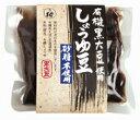 北海道産有機大豆使用、砂糖不使用黒豆の香ばしい風味と醤油の甘辛さが絶妙黒大豆しょうゆ豆(砂糖不使用)・山清1023max10
