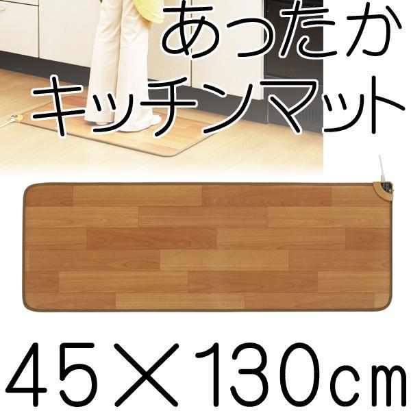 水や汚れに強い、キッチン用ホットマット90cm【暖房】【】