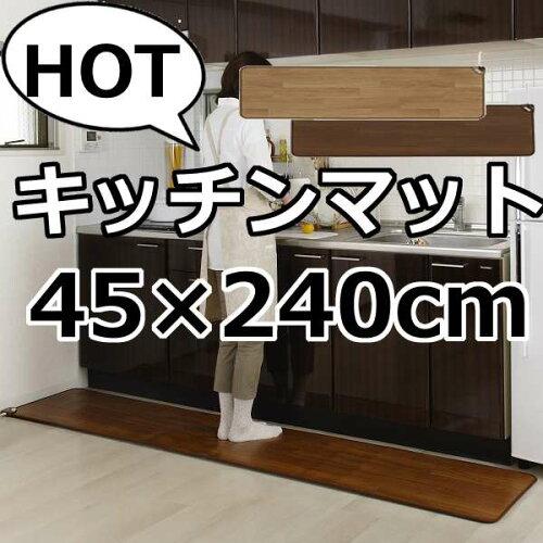 椙山紡織 ホットキッチンマット SB-KM240 45×240cm ロングサイズ ホッ...