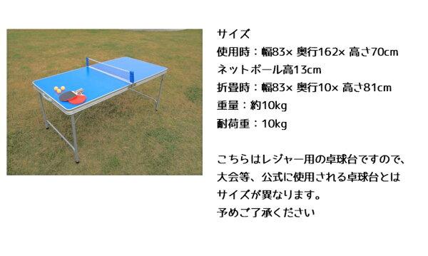 【送料無料】ファミリーピンポン台卓球台フルセットスポーツ