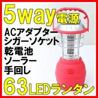 【送料無料】5Way電源式LEDランタンアウトドア非常用レジャー電灯照明バーベキュー庭先防犯用
