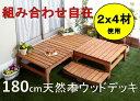【送料無料】ウッドデッキ 90×180cm  キット オープ...