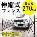 【送料無料】伸縮式アルミフェンス  伸縮フェンス バリケード ゲート ...