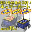 【送料無料】カゴ付 マルチキャリーカート    ショッピングカート バ...