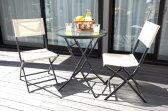【送料無料】折りたたみチェアと折りたたみガラステーブルのガーデン3点セット       ガーデン ガーデニング テーブルセット 椅子 テーブル フォールディング 折り畳み ガーデンセット ガーデンテーブル ガーデンチェア ガーデンファニチャー