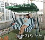 シェード付ブランコ    ぶらんこ スイング スイングベンチ 屋外 屋根 家庭用 ガーデンファニチャー こども 子供 ガーデンチェア おしゃれ ソファ 椅子 スイングチェア ロッキングチェア