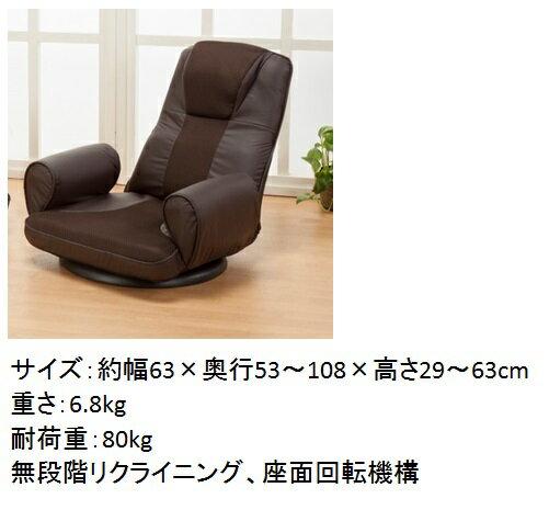 【送料無料】無段階リクライニング回転座椅子2脚組肘付座椅子リクライニング座椅子回転肘付座椅子夫婦ペア贈り物肘掛