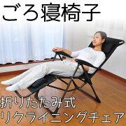 リラックス フットレスト ヘッドレスト リクライニング クッション ブラック 折りたたみ おしゃれ 持ち運び パーソナル