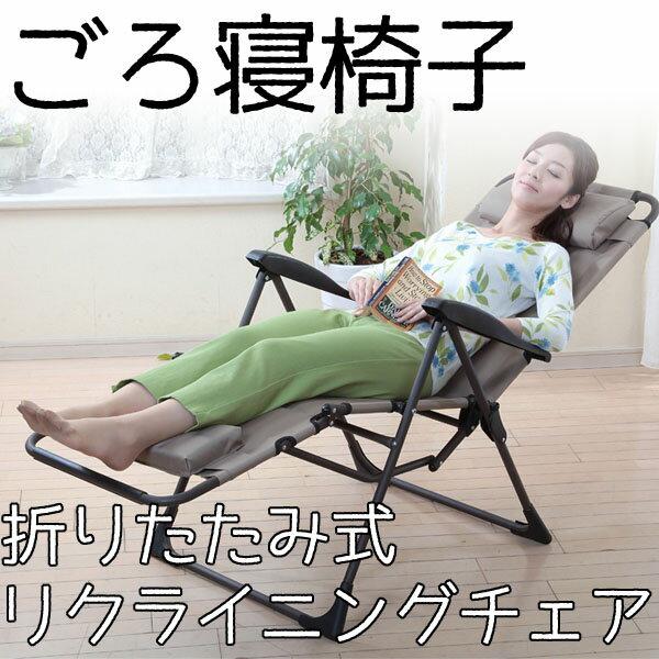 【送料無料】リラックスチェア折りたたみリクライニングフットレストヘッドレストクッションくつろぎ家庭用ベージュ