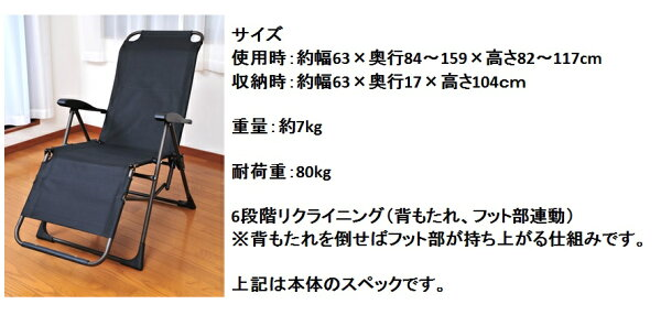 【送料無料】リラックスチェア2カバー付ワインレッドフットレストヘッドレストリクライニングクッション肘掛くつろぎエンジ赤メッシュ通気性ソファ一人掛け簡易折りたたみ収納隙間イス椅子