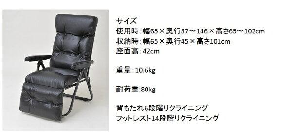 【送料無料】フットレスト付リクライニングチェアブラック折りたたみリラックス椅子いすリビング