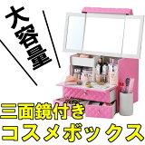 メイクボックス ピンク 三面鏡 コスメボックス 送料無料 鏡付き 化粧道具入れ コンパクト キルト かわいい おしゃれ 収納ケース 美容 ケア ギフト 贈り物 プレゼント