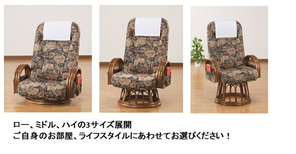 【送料無料】天然籐リクライニング回転座椅子ロータイプソファチェアラタン回転椅子肘付座椅子花柄クッション性ランバーサポート収納ポケットハイバック
