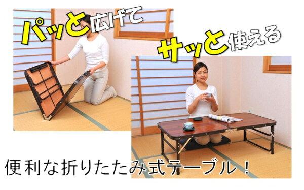 【ギフトプレゼント2012】【送料無料】木目調アルミ折りたたみテーブル90cmZH−346