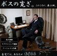 【送料無料】フットレスト付きリクライニングチェア BOSS    パーソナルチェア オフィスチェア リラックスチェア オットマン一体型 ボス 社長 プレジデント エグゼクティブ 社長椅子