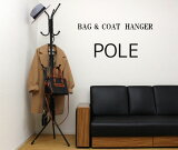 【送料無料】バッグ&コートハンガー POLE  ポールハンガー バッグハンガー アクセサリー ハンガーラック 収納 衣類収納 コンパクト 片付け 帽子 ハット キャップ