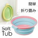 【送料無料】折りたためるソフトタブ   湯桶 湯おけ たらい...