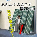 【送料無料】巻き上げ式たてす 200cm   2m 日よけ ...