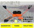 【送料無料】3種の公園遊びセット     ポータブル バドミントンセット テニスセット バレーボールセット ネット付き 高さ調節 コンパクト 持ち運び アウトドア レジャー 組立簡単 球技 ボールゲーム ネット フルセット バドミントンネット