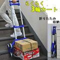 重い荷物を運べるキャリーカート!階段も楽に上れるおすすめを教えてください!